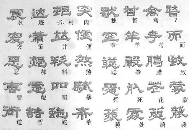 书法中的异体字_书法作品中的异体字你认识吗