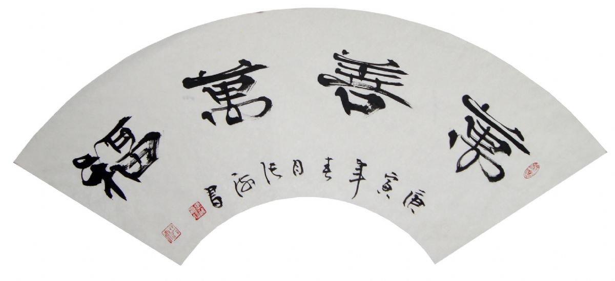 张海书法作品《隶书苏轼词》价格