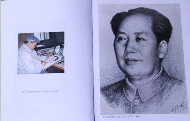 刘文西作品《毛主席头像》