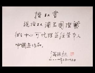 中国画院常务副院长:满维起授权