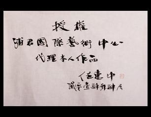 解放军艺术学中国画考研主任任惠中授权