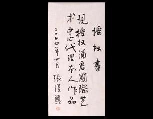中国画学会副会长张复兴授权
