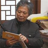 唐勇力:原中国美院中国画系主任