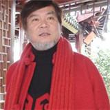 何水法:中国美术家协会理事