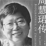 周慧珺:中国书法家协会顾问