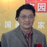 郭怡宗:中国美术家学协会理事