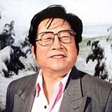 于志学:黑龙江省画院名誉院长