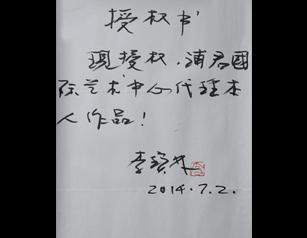 国家画院国画院副院长李宝林授权书