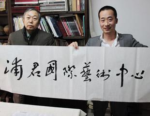 中国美术家协会副主席李翔题名