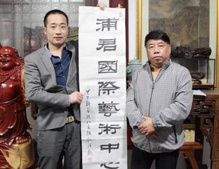 中国画院常务副院长满维起题名