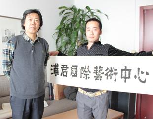 中国美协艺委会丁杰题名