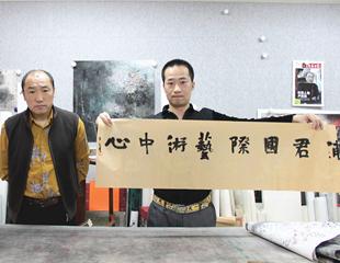 中国国家画院常务副院长卢禹舜题名