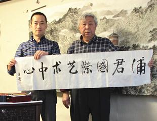 中国画学会副会长张复兴题名