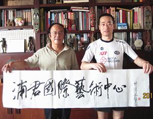 上海美协常务副主席邱瑞敏题名