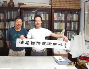 上海书协副主席张森题名