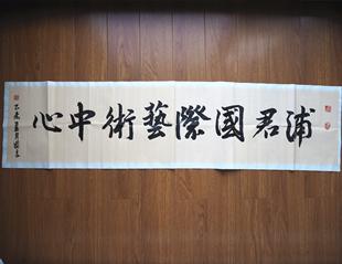 黑龙江省美协主席吴团良题名
