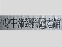 中国国家画院国画院副院长李宝林题名