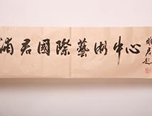 中国书协原秘书长郭雅君题名