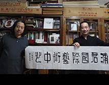 天津画院院长贾广健题名