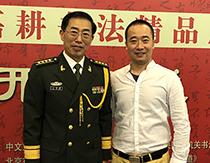 北京市书法家协会副主席丁嘉耕合影