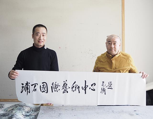 中国国家画院国画院副院长范扬先生题名
