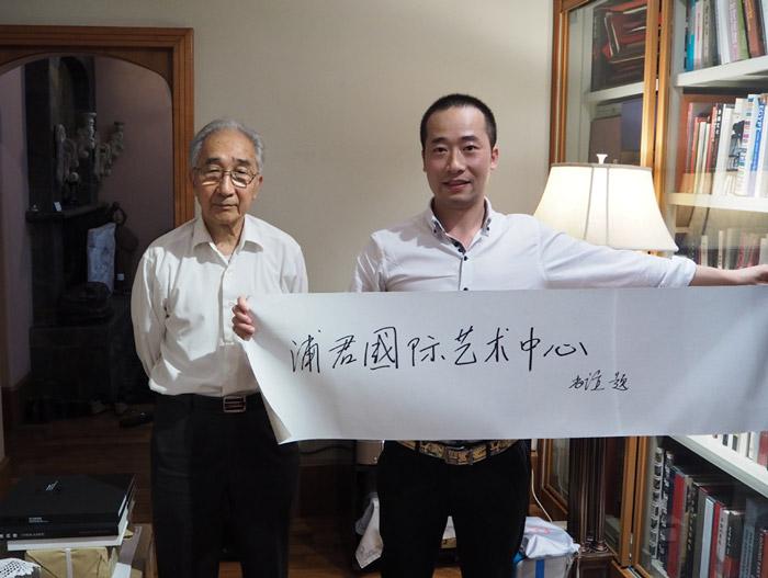 中国美术家协会名誉主席靳尚谊先生题名