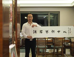 中国书法家协会名誉主席张海先生题名
