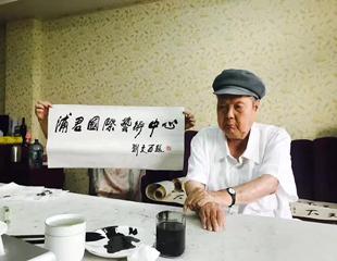 中国美术家协会顾问刘文西先生题名