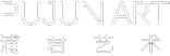 浦君国际艺术中心