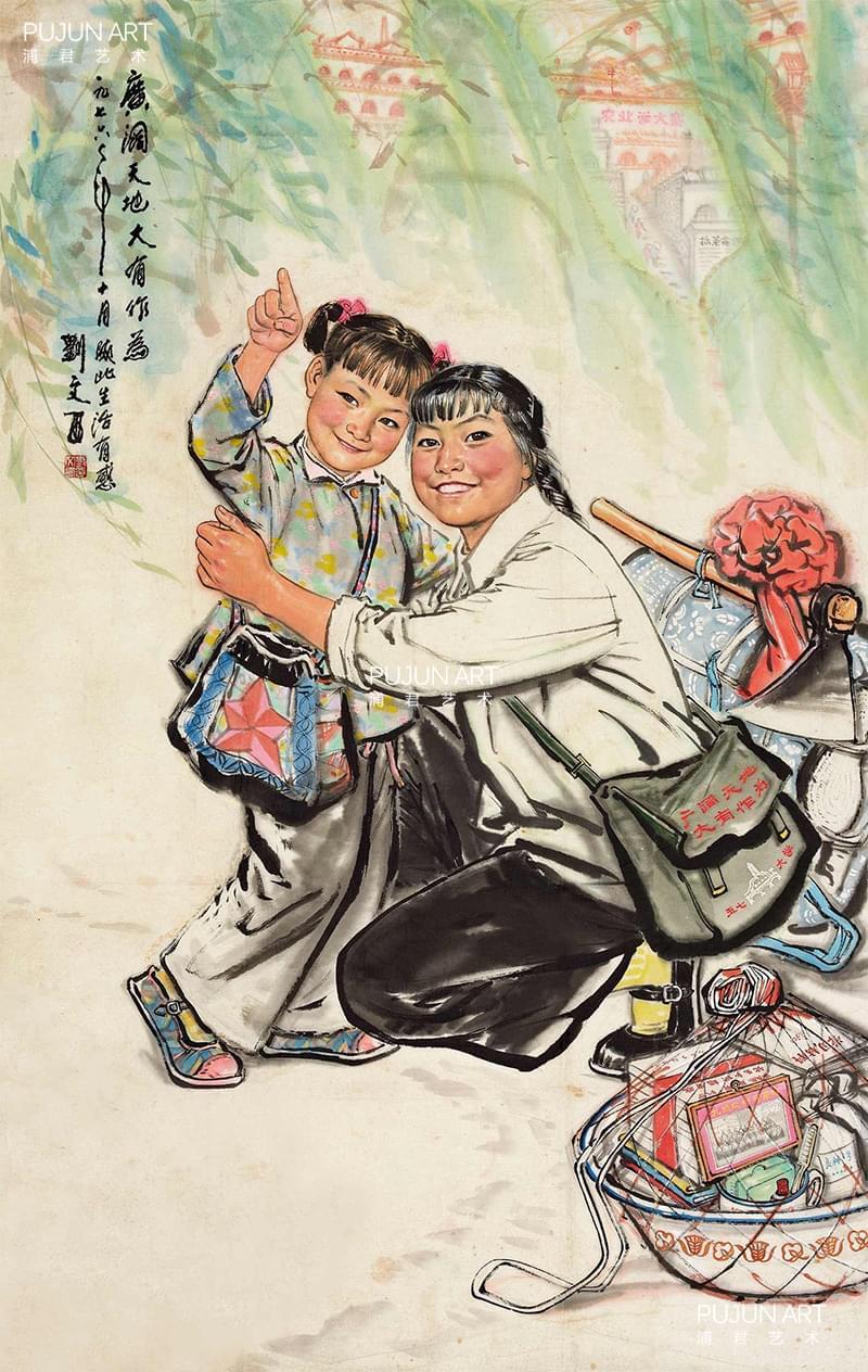 刘文西人物画作品1