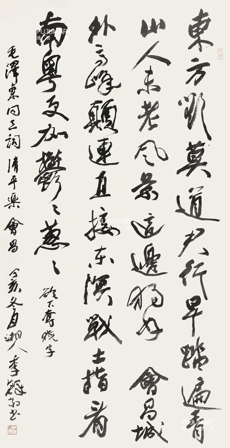 李铎书法 毛泽东 《清平乐·会昌》