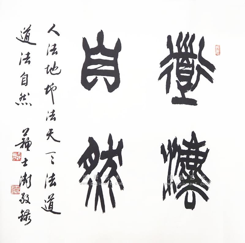 苏士澍斗方书法作品01