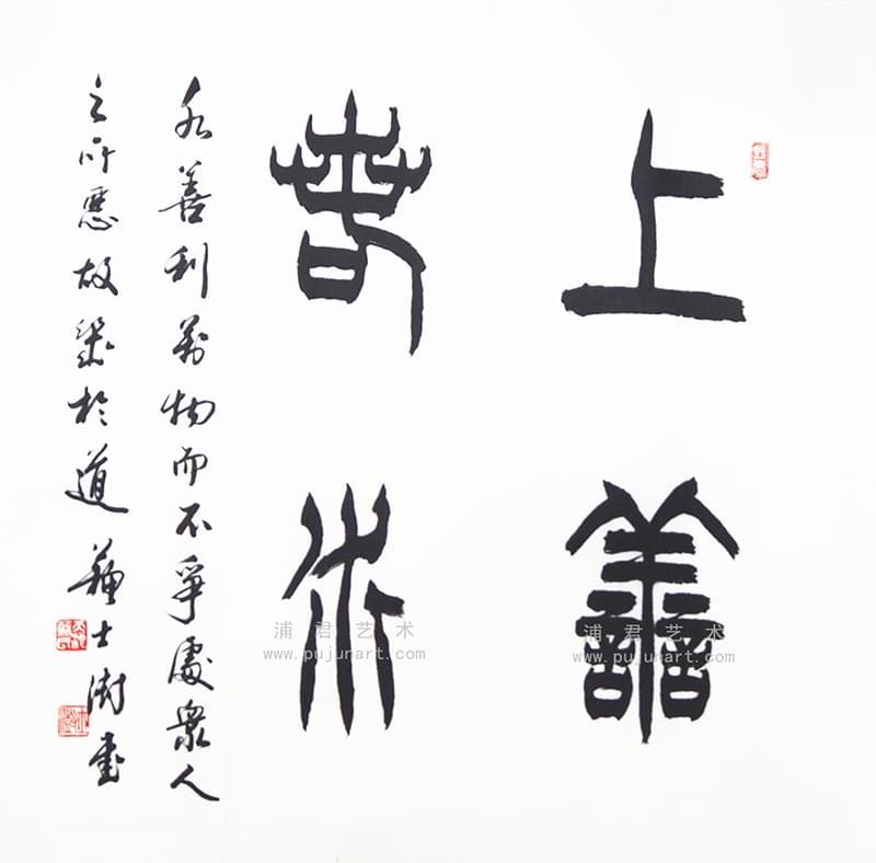 苏士澍斗方书法作品02