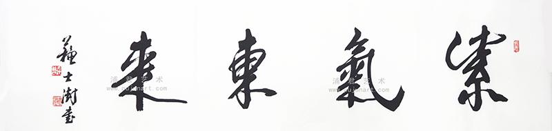 苏士澍对开书法作品01