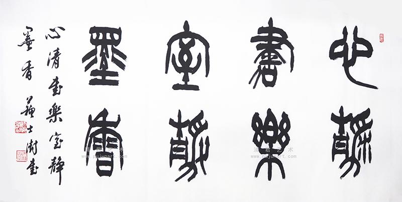 苏士澍8篆书法作品02