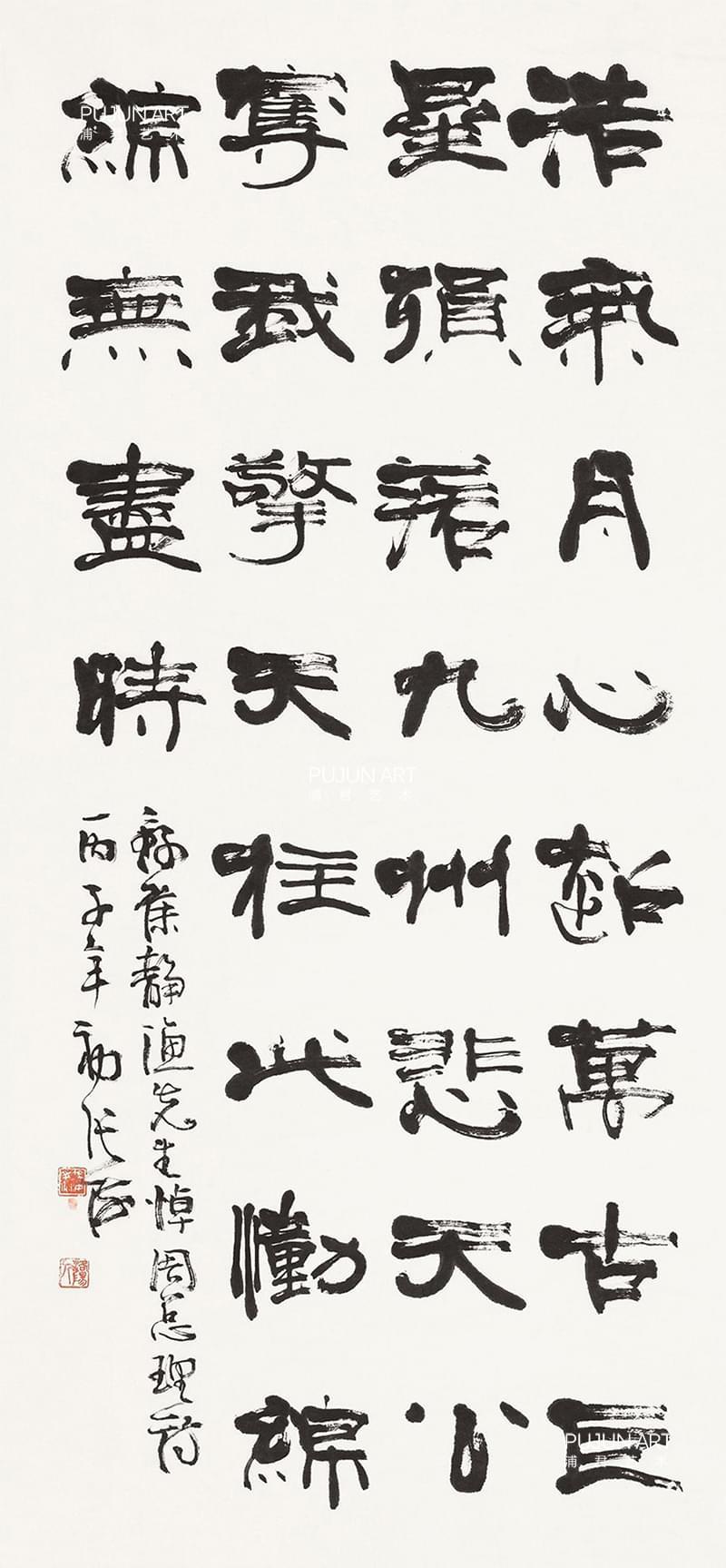 张海书法 镜片