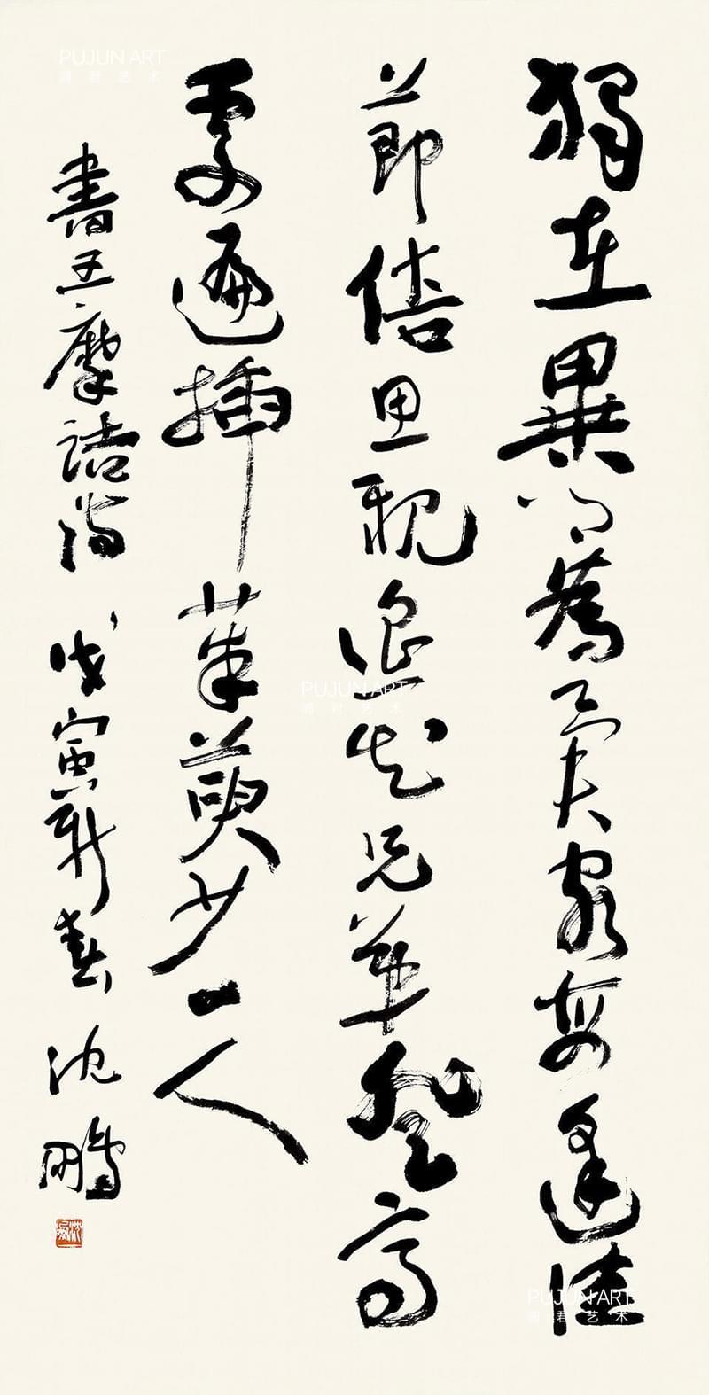 沈鹏1998年作 行书
