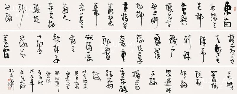 张海2008年作 行书《望海潮》 手卷
