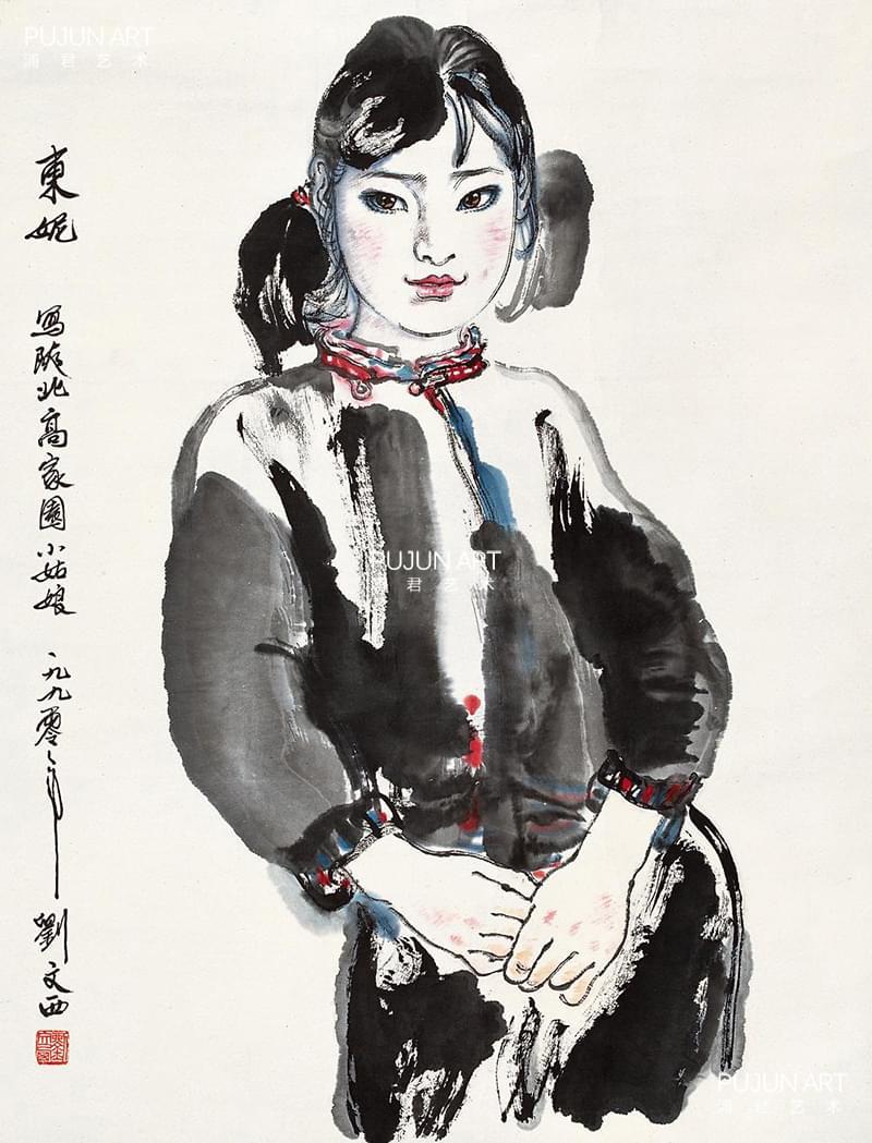 刘文西1990年作 东妮