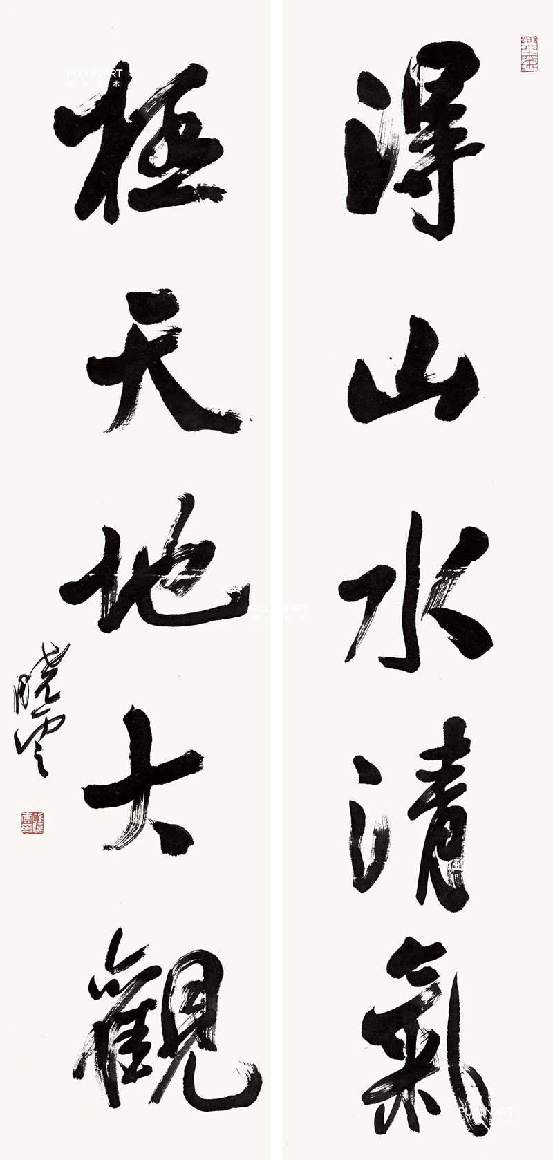 孙晓云书法 五言联
