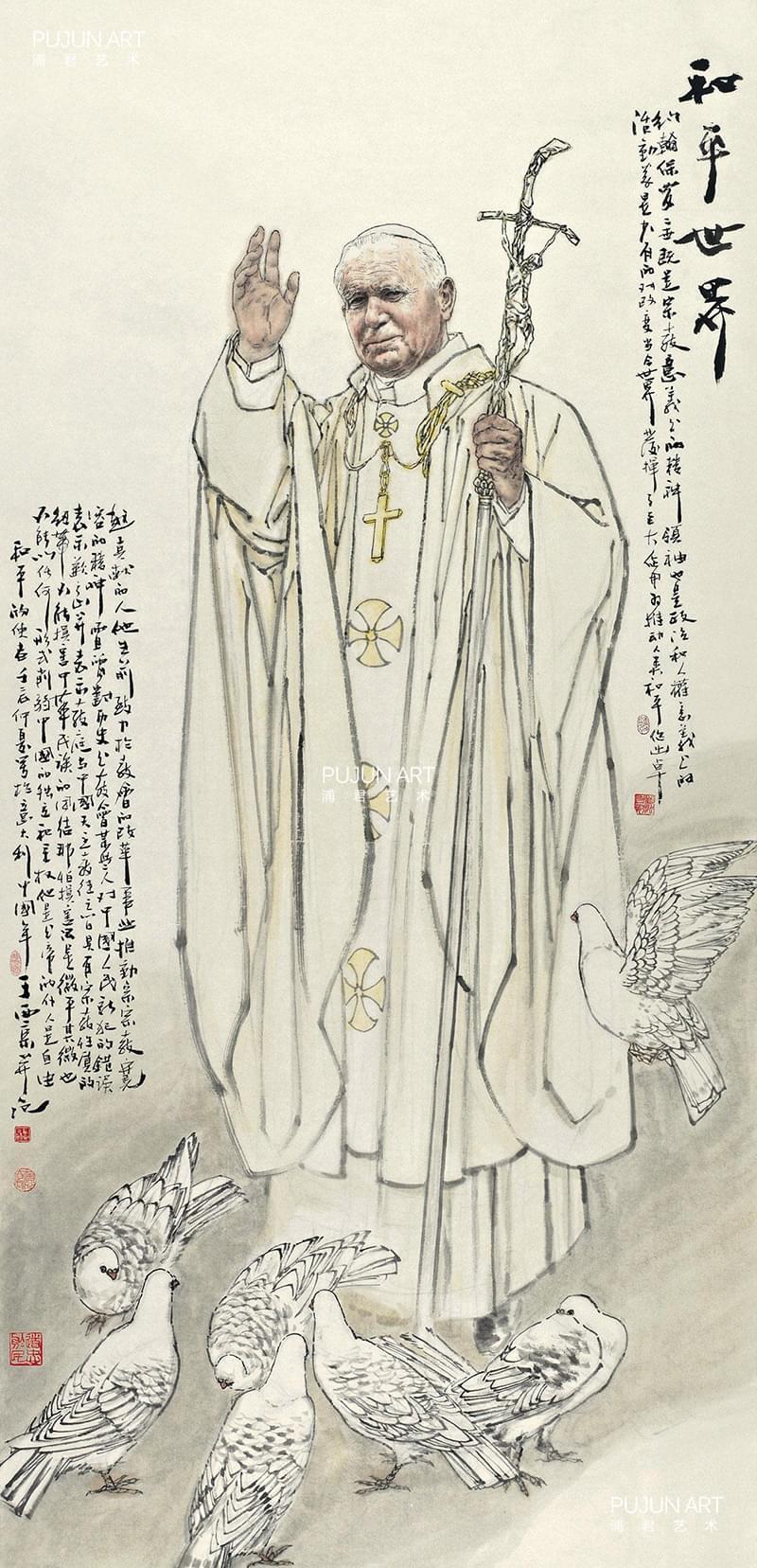 王西京作品 和平世界-教皇约翰保罗二世