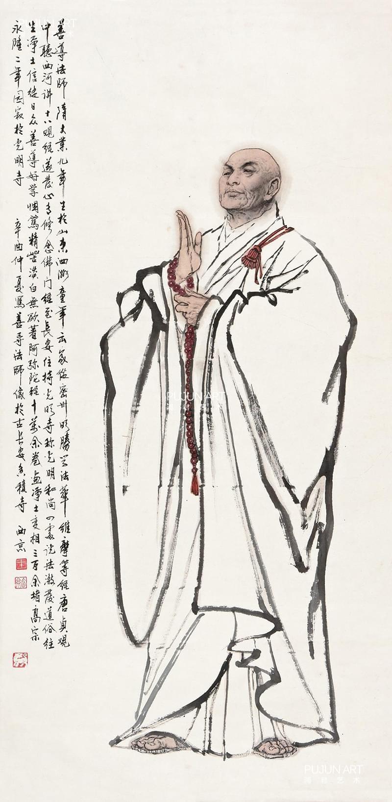 王西京作品 善导法师 立轴