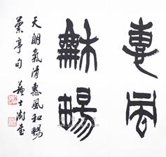 苏士澍8篆书法作品01