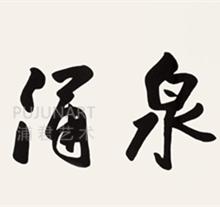 欧阳中石 书法 水墨纸本