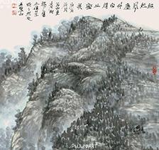 画家王界山2010年作 超然风尘外自得丘壑美