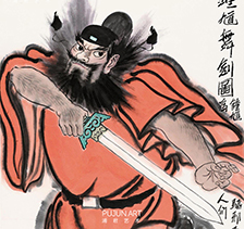 王天胜作品 钟馗舞剑图