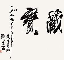 刘文西书法1