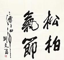 刘文西书法2