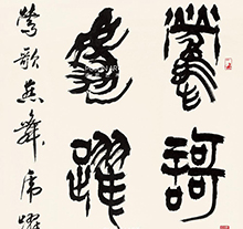 """苏士澍篆书""""莺歌燕舞,虎跃龙腾"""""""