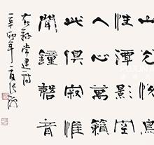 张海书法 隶书常建诗